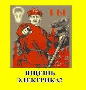 Электрик Тутаев