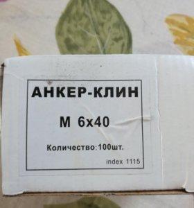 Анкер клин 6x40