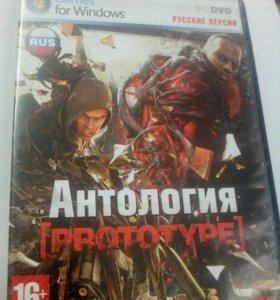 Антология PROTOTYPE