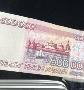 500.000 р. у населения!!!!