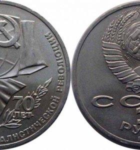 1р СССР - 70 лет революции