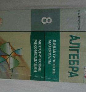 Дидактический материал по алгебре