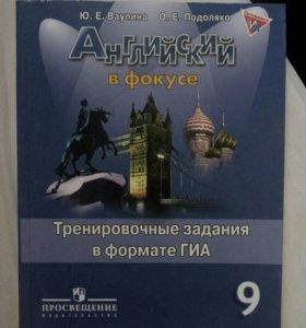 Сборник заданий по английскому языку