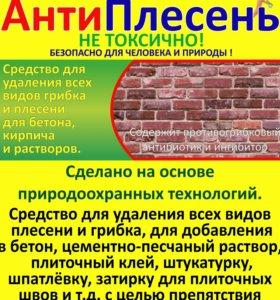 Антиплесень для бетона и растворов