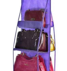 Для хранения сумок