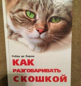 Книга «как разговаривать с кошкой»