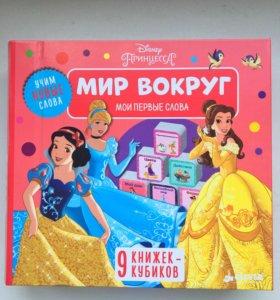 Детские книжки кубики (новые)