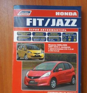 Книга эксплуатация Хонда Фит