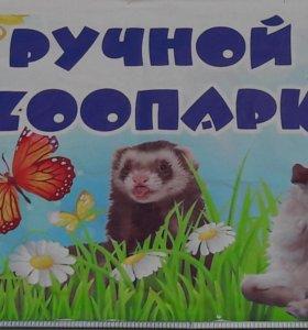 Ручной зоопарк