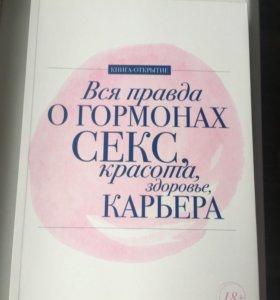Вся правда о гормонах, книга, Дарья Шубина и др.