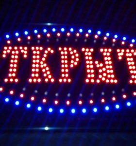 LED Вывеска Открыто