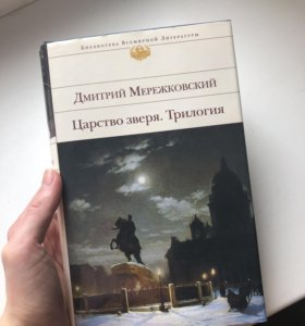 Книга Царство зверя. Трилогия. Дмитрий Мережковски