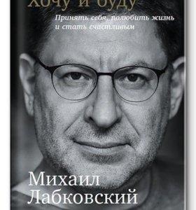 книга «хочу и буду» ,Лабковский М.