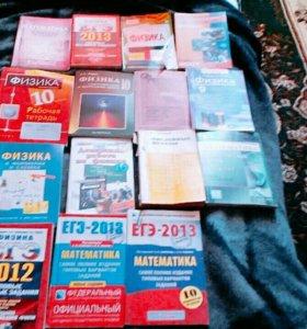 Всякие учебные пособия и книги.