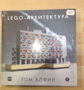 Книга Лего