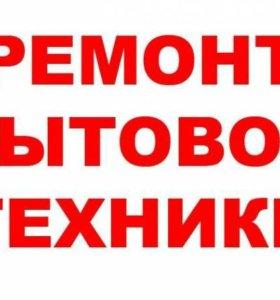 Ремонт Бытовой Техники На дому.