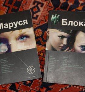 Книги Блокада, Маруся - К.Рыков