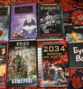 Книги, романы