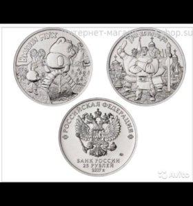 "Монеты ""винни пух и три богатыря"" 25 руб"