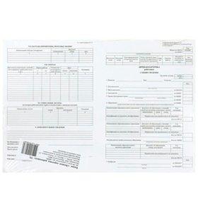 Бланк Личная карточка форма Т-2 картон А3 (50 шт)