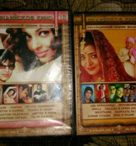 DVD диски. Коллекция индийского кино.