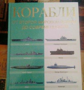 Книга о военных кораблях от ВОВ до современных