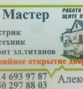 Электрик, сантехник, мастер по дверям