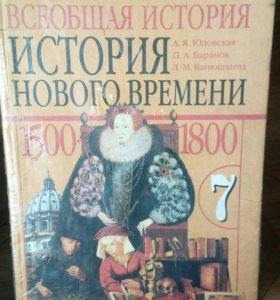 Продам учебники по истории