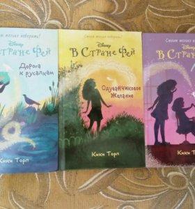 Книжки про фей