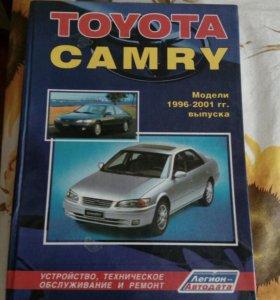 Книга по ремонту автомобиля TOYOTA CAMRY