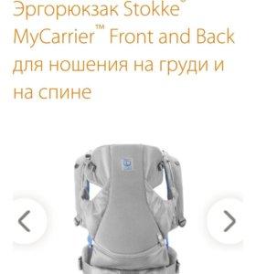 Эргорюкзак Stokke®MyCarrier™Front and Back