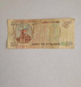 Бона 200 рублей 1993 года
