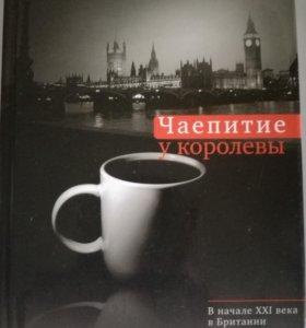 "Книга ""Чаепитие у королевы"" Зураб Налбандян"