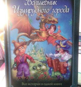 "Книга ""Волшебник Изумрудного города"" и др. истории"