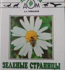 А. А. Плешаков, дополнительные пособия