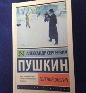 Книга «Евгений Онегин»