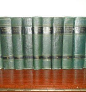 Всемирная история в 10 томах.