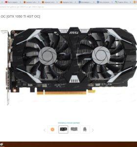 Видеокарта MSI GeForce GTX 1050 Ti OC