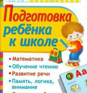Подготовка к школе.