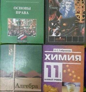 Продам учебники 10-11 класс!
