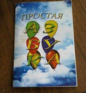 Азбука для детей дошкольного возраста.