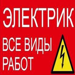 Электрик. Вызов электрика