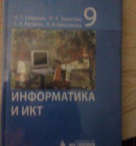 учебник Информатика и ИКТ