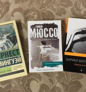Книги. Романы.