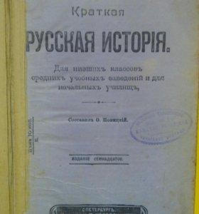 Книги антикварные 1898-1947