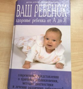 книга Ваш ребёнок