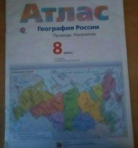 Атлас по географии. 8 класс.