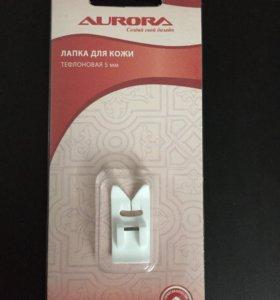 Лапка для шв.маш. (в блис)Aurora (тефлоновая)AU102