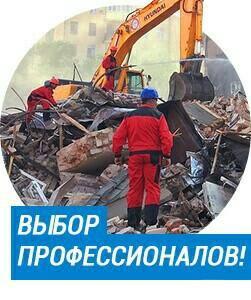Демонтаж, утилизация, разборка, вывоз мусора