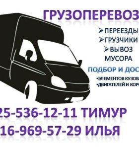 Грузоперевозки по М.О и Москве